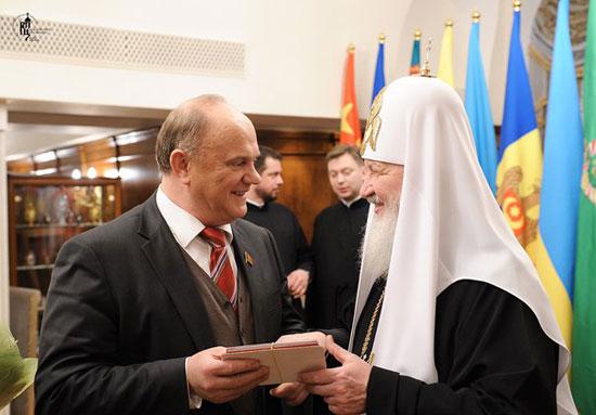 Зюганов и патриарх РПЦ МП