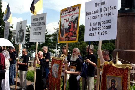 Монархическое стояние 17 июля 2014 г. в Москве
