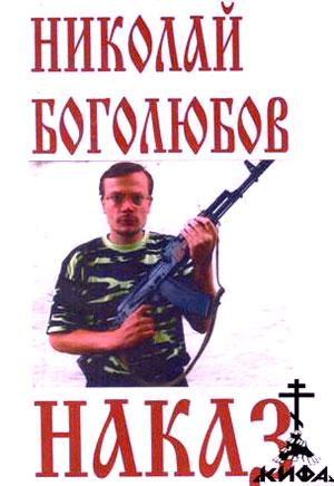 Николай Боголюбов. Наказ