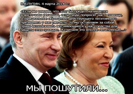 РФ ничего не обещала Донбассу