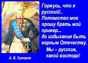 Суворов. Горжусь, что я русский