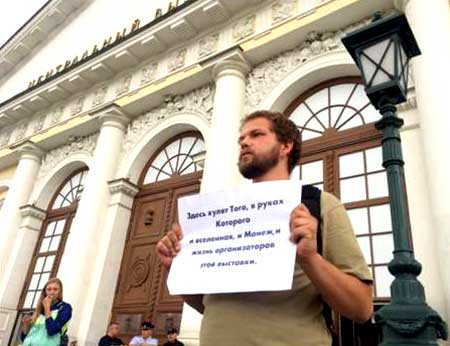 Пикет против кощунственной выставки в Манеже в Москве