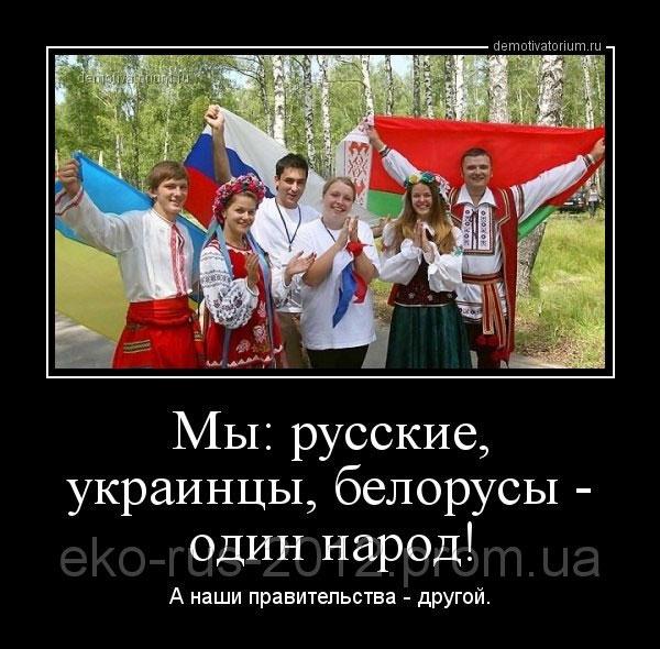 Мы: русские, украинцы и беларусы - один народ!