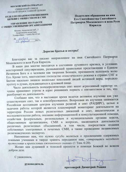 Полный текст ответа Московского Патриархата на обращение пермской православной общественности