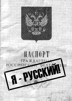 Вернется ли графа «национальность» в паспорт?