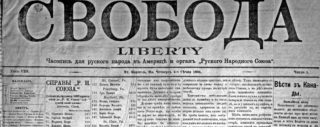 Номер Свободы за 4 января 1900 года