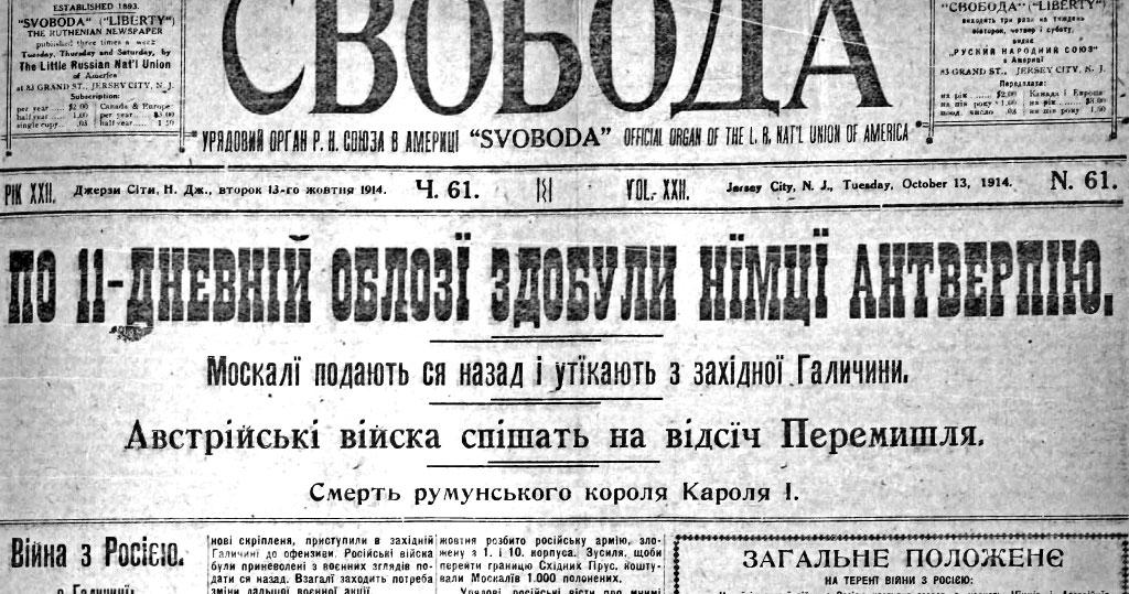 Номер Свободы за 13 октября 1914 года