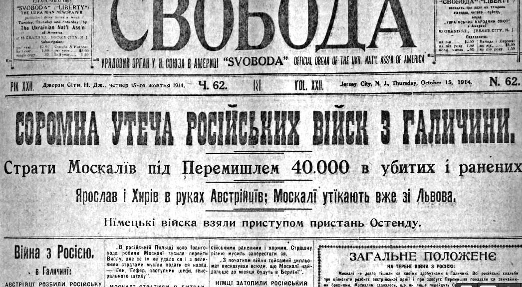 Номер Свободы за 15 октября 1914 года