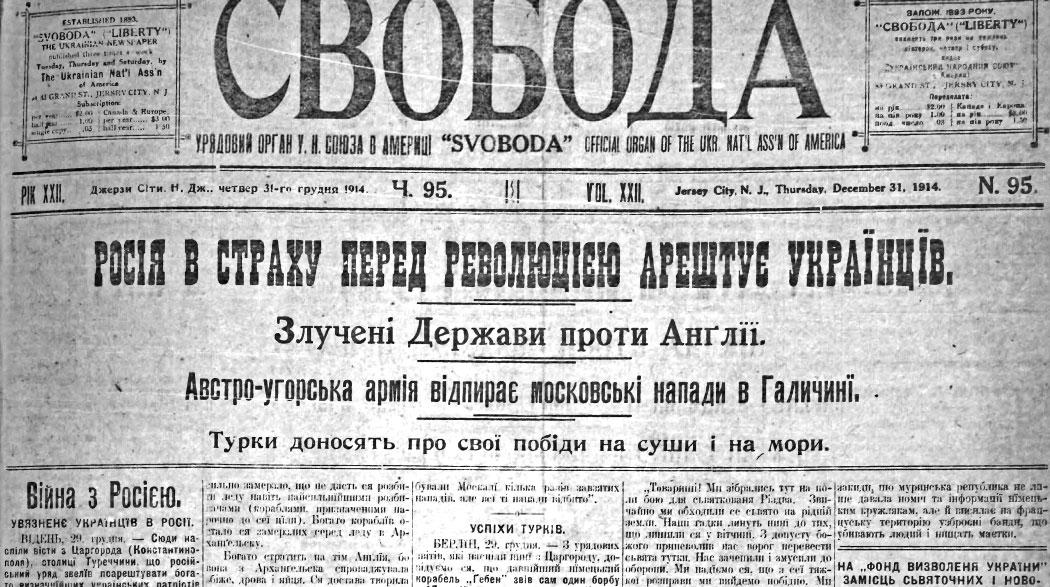 Номер Свободы за 31 декабря 1914 года