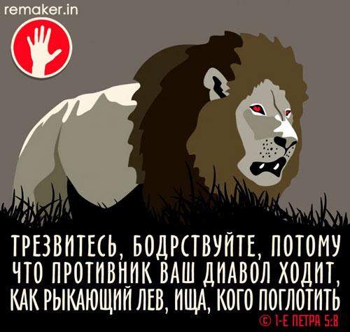 Рыкающий лев