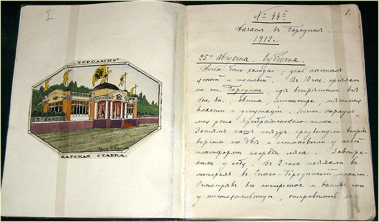 Дневник Николая II