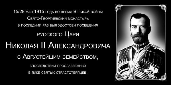 Доска-Царя-Николая-II-в-Свято-Георгиевском-монастыре