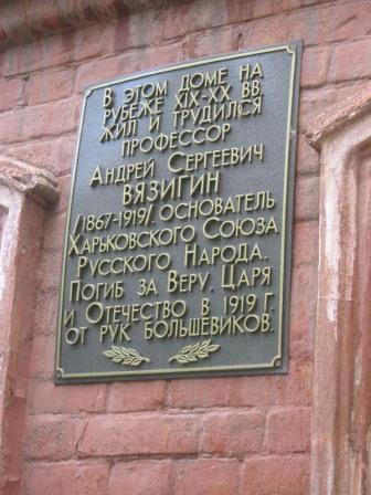 Мемориальная доская А.С. Вязигину
