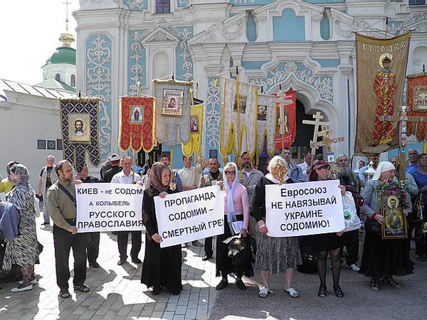 Новый Регион: В Киеве прошло шествие с требованием не допустить проведения гей-парада в воскресенье (ФОТО, ВИДЕО)