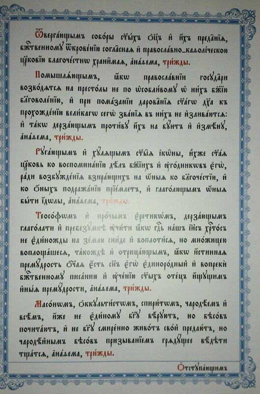 Киев. Крестный ход. За восстановление Руси и дарование Царя