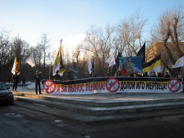 Второй Пикет За вынос Ленина