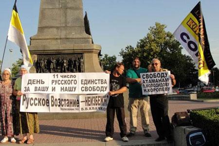 ƒень русского единства - за вашу и нашу свободу