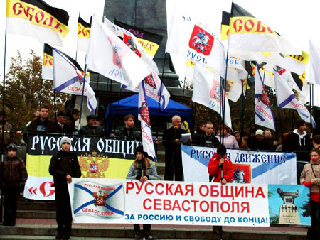 Митинг русских организаций Севастополя