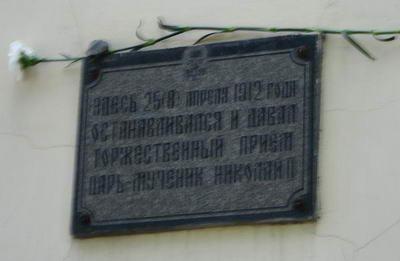 Табличка с надписью