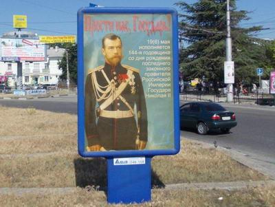 Щит с Николаем II