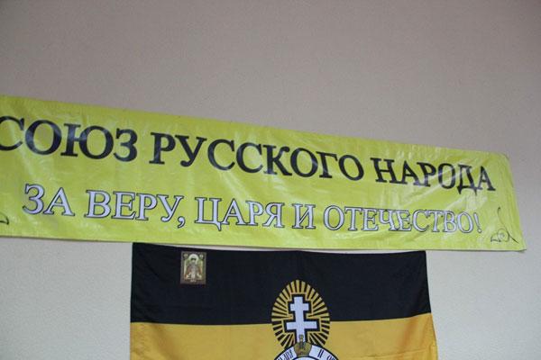 Конференция Союза Русского Народа