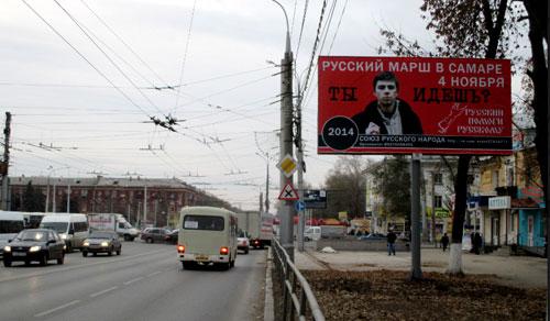 Русский Марш 2014 Самара. Рекламный щит