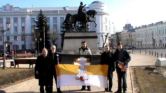 В Твери создан отдел Союза Русского Народа