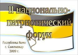 Второй Национал-патриотический форум